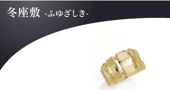 冬座敷 -ふゆざしき-